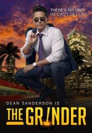 The Grinder 1. Sezon 1. Bölüm