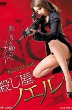 Asia Noel Koreli Japon Erotik Filmi İzle